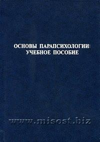 Сергей Гонсалес, Игорь Бомбушкар - Основы парапсихологии